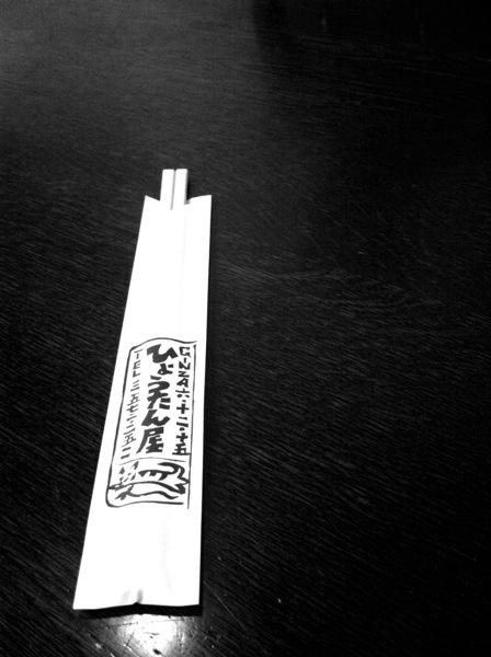 JapanFood 0064
